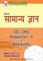 9000 General Knowledge Questions Bank For Rrb, Ssc And Bank Exams Pdf Download Thegkadda Ssc Cgl 2017 Sbı Ibps Bank Po & Clerk Rrb Ntpc
